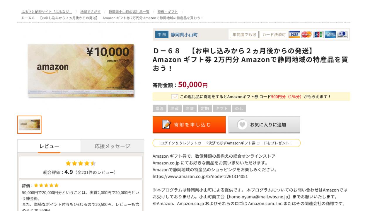 【ふるさと納税】Amazonギフト券の返礼品自治体に寄付しない理由がない!